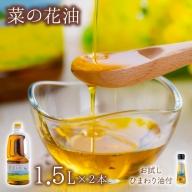 E-42 花の岬 無添加菜の花油(1.5リットル × 2本)お試しひまわり油付
