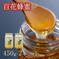 D2-44 国産百花蜜(はちみつ・450g×2)