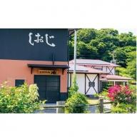G4-19 海浜旅庵しおじ ペア宿泊券(素泊り)