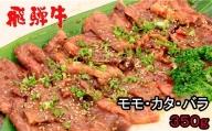 飛騨牛味付け焼肉 350g
