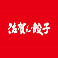 A−018.本格生餃子「佐賀ん餃子」食べ比べセット