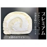 A−025.プレミアム冷凍米粉ロールケーキ1箱