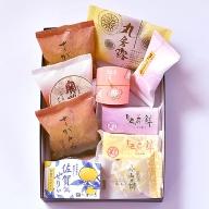 A−028.佐賀銘菓詰合せA