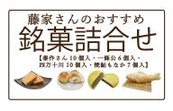 21-196.藤家さんのおすすめ銘菓詰合せ