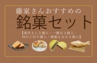 21-197. 藤家さんおすすめ銘菓セット
