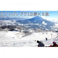ニセコグラン・ヒラフスキー場 リフト・ゴンドラ1日券(2枚)
