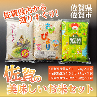 B−018.佐賀の美味しいお米セット