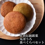B−057.佐賀伝統銘菓丸ぼうろ食べくらべセット