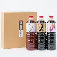 B−073.天然醸造醤油と淡口醤油の詰め合わせ