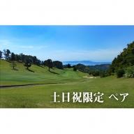 【土日祝】氷見カントリークラブ ペアご利用券(セルフ・乗用カート利用)