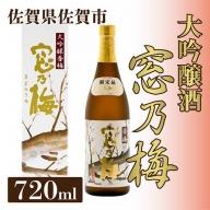 C−029.大吟醸酒 窓乃梅
