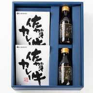 C−069.佐賀牛カレー&ゆずポン酢ギフト