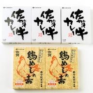 C−073.佐賀牛カレー&鶏めしの素セット
