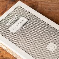 C−103.成人の紙 milepaper book
