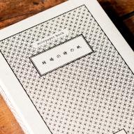C−104.結婚の紙 milepaper book