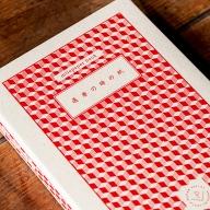 C−106.還暦の紙 milepaper book
