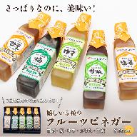 D−014.飲む酢濃厚フルーツバーモント