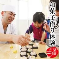 010114. 老舗和菓子店「和菓子作り体験(2名様)」利用券