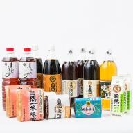 G−019.佐賀の天然醸造醤油詰め合わせ