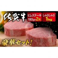 N−003.佐賀牛ヒレステーキ2枚&モモ1kg