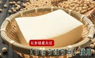 国産大豆と伏流水で作られた豆腐セット(木綿・よせ計3パック)