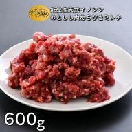 [B020] のとしし(イノシシ)肉あらびきミンチ 600g