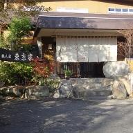 N−021.古湯・熊の川温泉 東京家旅館 宿泊券