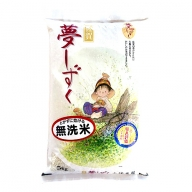 B−092.佐賀県産米 特A評価夢しずく【無洗米】