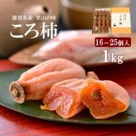 [K037] 能登名産 ころ柿 1kg(16~25個入) [化粧箱入]