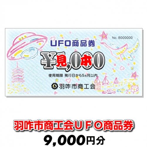 [G035] 羽咋市商工会UFO商品券(9,000円分)