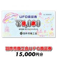 [G036] 羽咋市商工会UFO商品券(15,000円分)