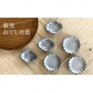A20-126 陶悦窯・銀塗小皿セット 西富陶磁器