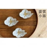 A20-127 伝平窯・雷雲豆皿セット 西富陶磁器