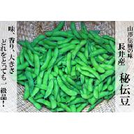 E017 秋の枝豆「秘伝豆」約250g×4袋