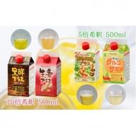 E039 健康ドリンク4本セット(黒酢・生姜・植物発酵・グルコサミン)