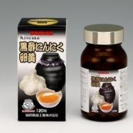E047 黒酢にんにく卵黄