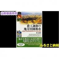 F030 書籍「農工調和の地方田園都市」