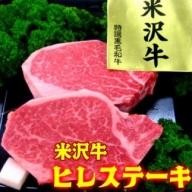 B007 米沢牛ヒレステーキ2枚(約160g×2枚)