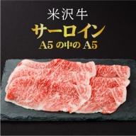 B017 【A5の中のA5 厳選米沢牛】サーロイン470g<肉匠えんどう>