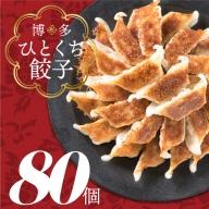 Z100.福岡・博多の味『博多一口餃子』80個入(40個入×2P)