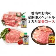 【定期便】香南のお肉の定期便 スペシャル3カ月定番コース L-12