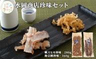 水岡商店珍味セット(帆立ヒモ・助宗鱈とば)
