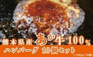 熊本県産 和牛 あか牛ハンバーグ 150g×10個