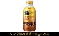 アサヒ こだわりの一杯ワンダ極み微糖 370g×24本