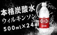 アサヒ本格炭酸水ウィルキンソン500ml×24本
