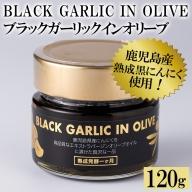 No.367 鹿児島県産熟成黒にんにく使用!ブラックガーリックインオリーブ<BLACK GARLIC IN OLIVE>120g(固形60g)(黒ニンニクが大体15個程度入っています)×1本 黒ニンニクエキストラバージンオリーブオイル漬け【鹿児島オリーブ】