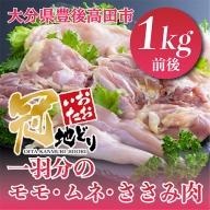 C-135 おおいた冠地どり一羽分のモモ・ムネ・ささみ肉(1kg前後)