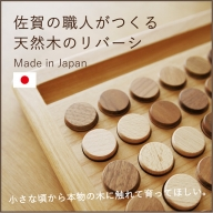 P−013.リバーシ【諸富家具】