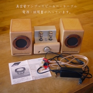 V−010.木のスピーカーと真空管アンプセット【諸富家具】
