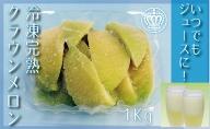 クラウンメロン「完熟冷凍メロン」1kg
